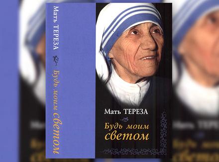 Мать Тереза «Будь моим светом»