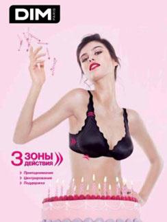 Beauty Lift – первый ремоделирующий бюстгальтер push-up для естественно округлой и упругой груди