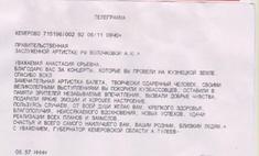Анастасия Волочкова обрадовалась правительственной телеграмме