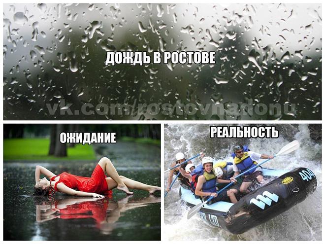 Ростов: мемы о городе, смешные фото Ростова