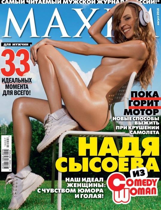Наденька из Comedy Woman снялась обнаженной для журнала MAXIM