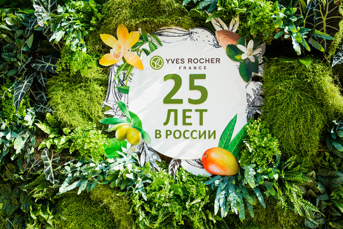 25 лет «Ив Роше» в России
