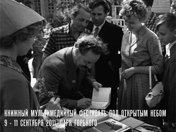 В Москве снова есть куда пойти - к примеру, на книжную ярмарку.