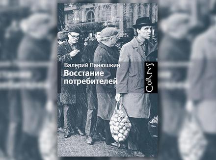 В. Панюшкин «Восстание потребителей»