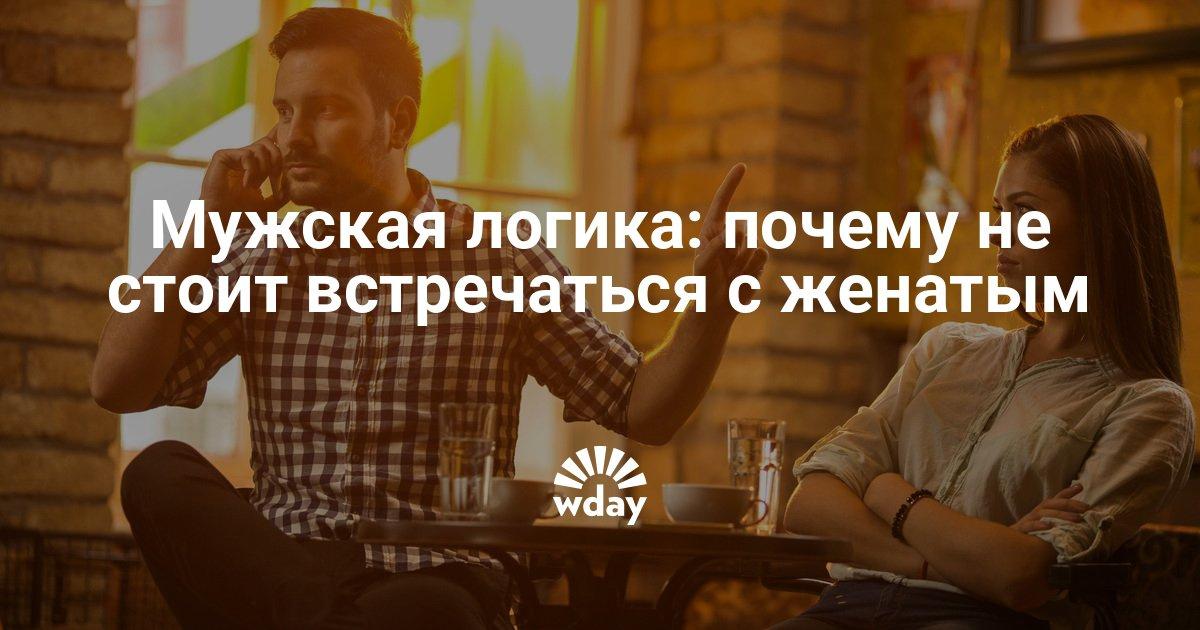 познакомится с не женатым мужчиной москва