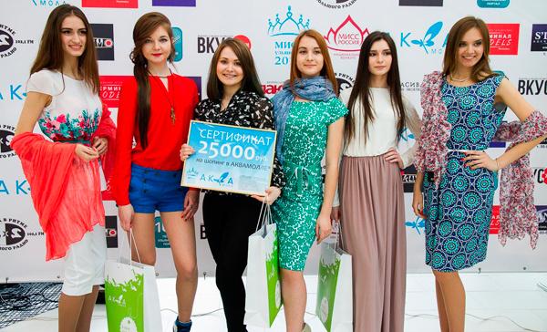 ТРЦ Аквамолл Мисс и Маленькая мисс Ульяновск – 2015