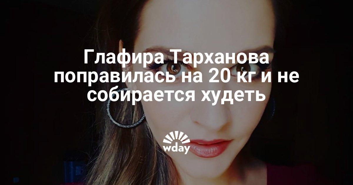 Глафира Тарханова поправилась на 20 кг и не собирается худеть