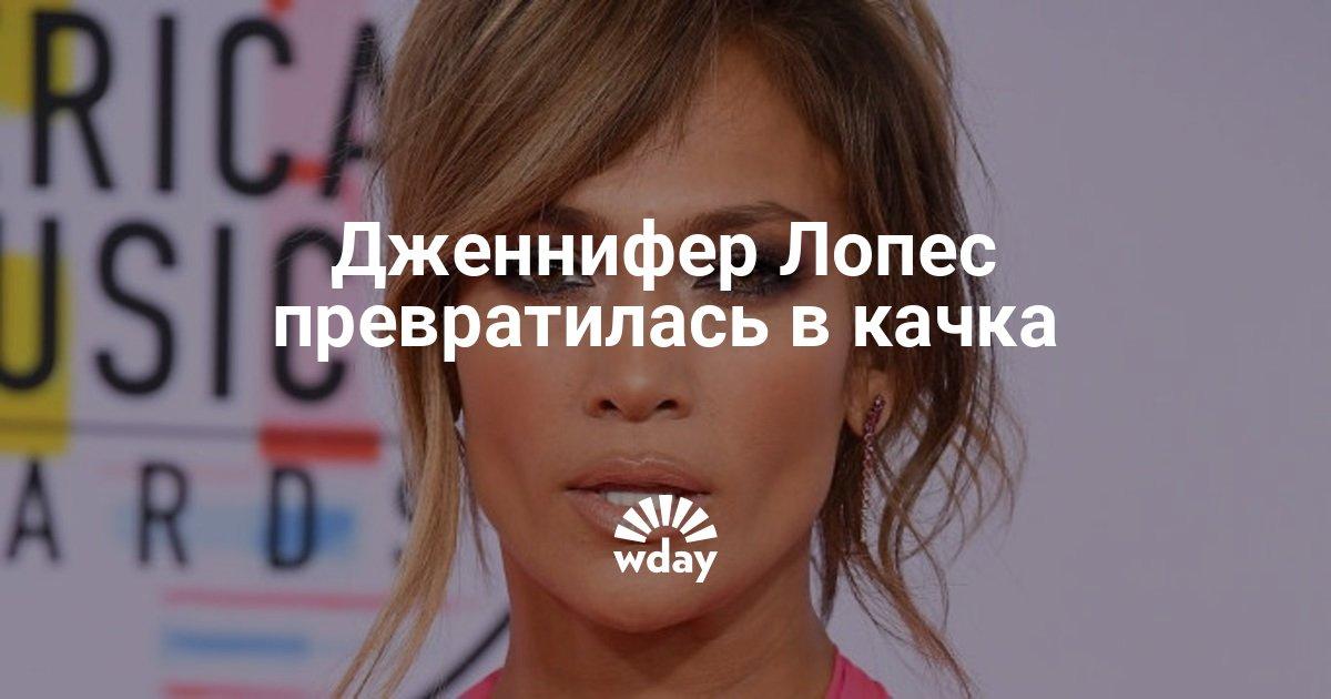 Дженнифер Лопес превратилась в качка