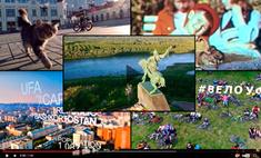 С днем рождения, Уфа! 12 ярких видео о любимом городе