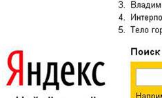 «Яндекс» назвал самые популярные запросы 2010 года