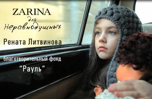 Ролик Ренаты Литвиновой