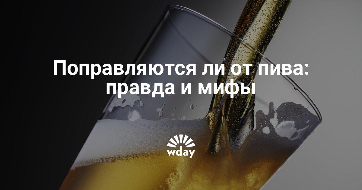 Можно ли пить пиво и не поправляться