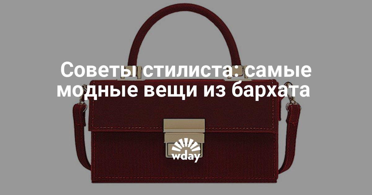d889d6ab7851 Советы стилиста  самые модные вещи из бархата - Woman s Day