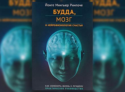 Й. Ринпоче «Будда, мозг и нейрофизиология счастья»