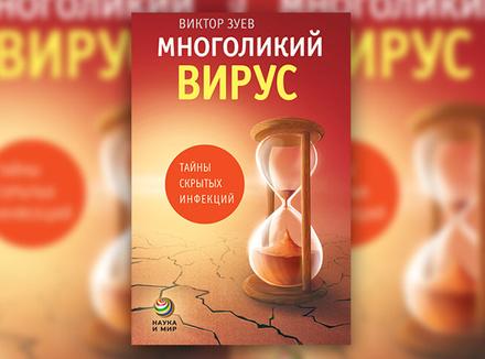 «Многоликий вирус: тайны скрытых инфекций» В. Зуев
