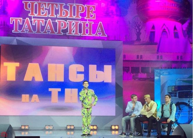 Шоу Четыре татарина первый выпуск смотреть
