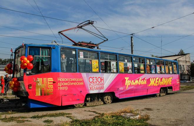 Театральный трамвая Новокузнецкого драматического театра