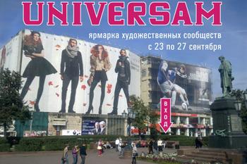 В Москве откроется ярмарка художественных сообществ «Универсам».