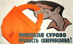 Самые матерящиеся в Интернете российские города (результаты исследования)
