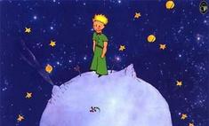 «Маленького принца» Экзюпери покажут в 3D