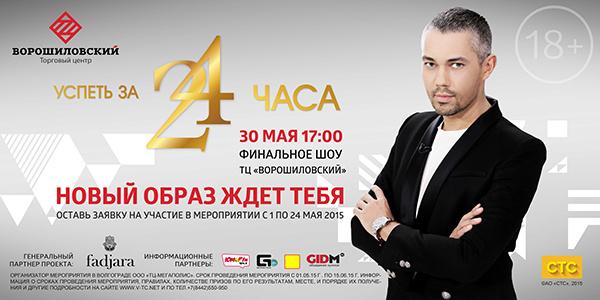 Стилист Александр Рогов, Ворошиловский торговый центр