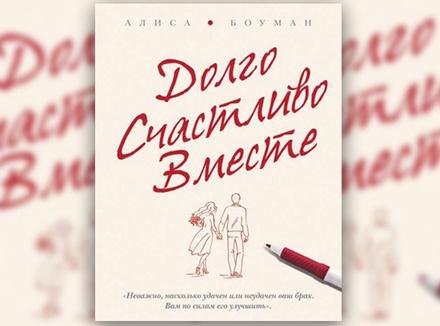 А. Боуман «Долго. Счастливо. Вместе»