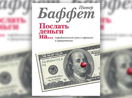 П. Баффет «Послать деньги на… Парадоксальный путь к гармонии и процветанию»