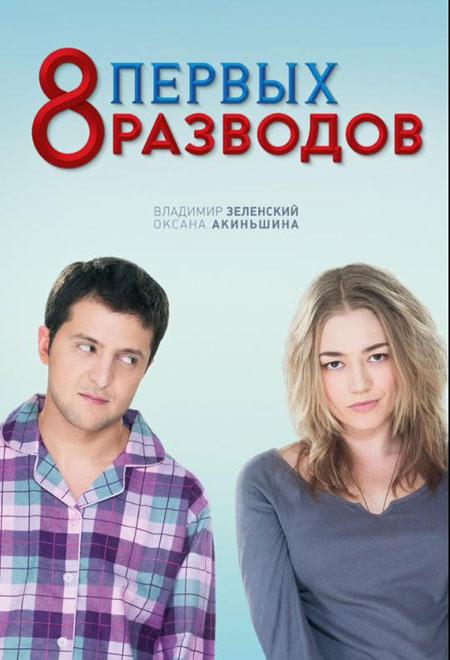 Фильм 8 первых разводов