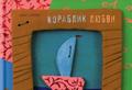 Зина Сурова «Кораблик любви»