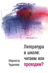 М. Чудакова «Литература в школе: читаем или проходим?»