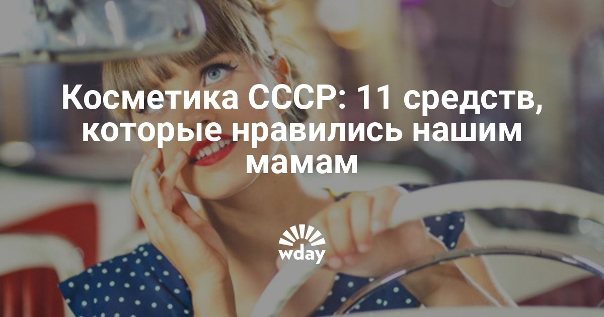 Косметика СССР: 12 средств, которые нравились нашим мамам