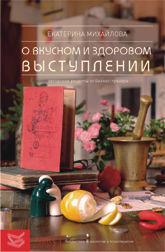 Е. Михайлова «О вкусном и здоровом выступлении»