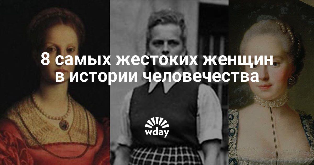 тонкое комбинированное самые жестокие женщины в истории человечества белье хорошо