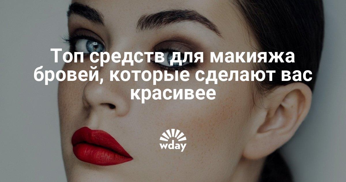 Топ средств для макияжа бровей, которые сделают вас красивее