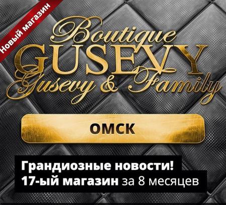Омск, «Дом 2», Евгения Феофилактова-Гусева, Антон Гусев, «Boutique Gusevy»