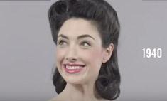 100 лет эволюции макияжа за одну минуту