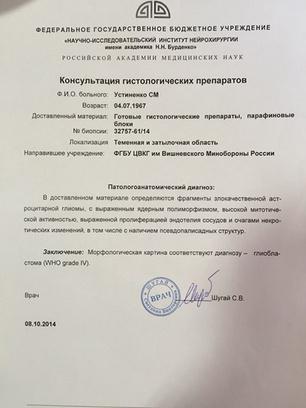 Медицинское заключение Светланы Устиненко