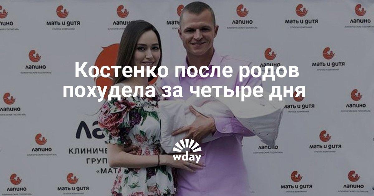 Костенко после родов похудела за четыре дня