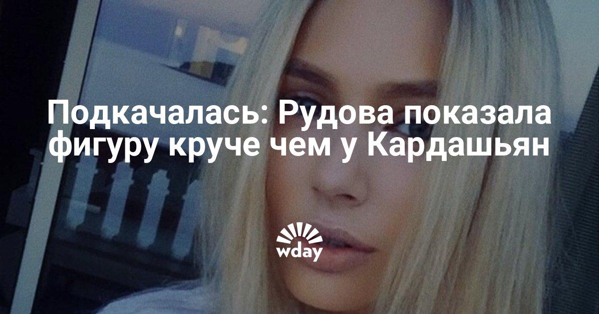 Подкачалась: Рудова показала фигуру круче чем у Кардашьян