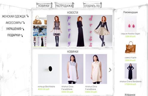 В интернет-магазине Roomchik.ru можно найти платья на все случаи жизни, в том числе и для новогодней вечеринки