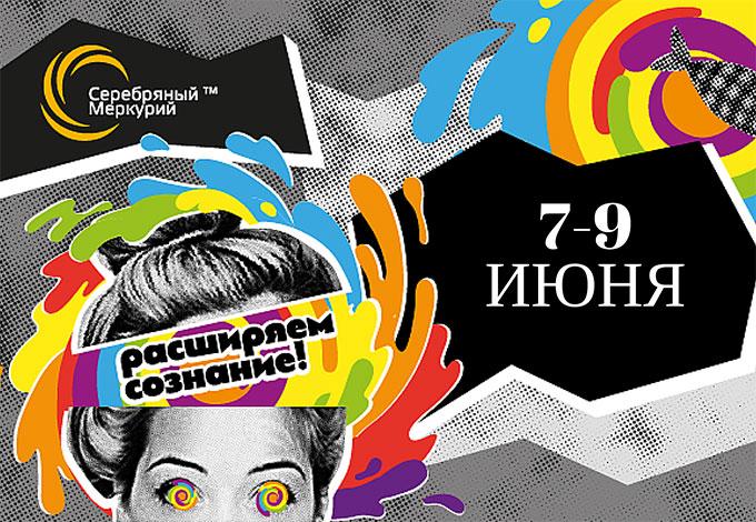 Серебряный Меркурий – 2016