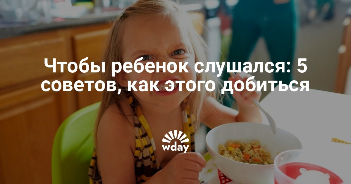 Как сделать ребенка хорошим 185