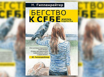 М. Гиппенрейтер «Бегство к себе. Жизнь подростка»