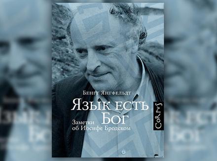 Б. Янгфельдт «Язык есть Бог. Заметки об Иосифе Бродском»