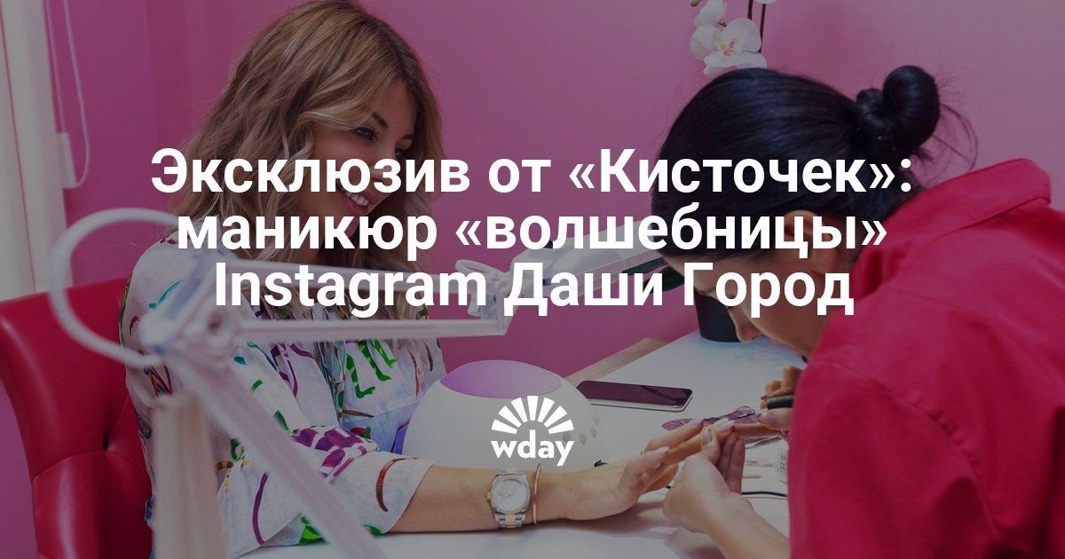 Эксклюзив от «Кисточек»: маникюр «волшебницы» Instagram Даши Город