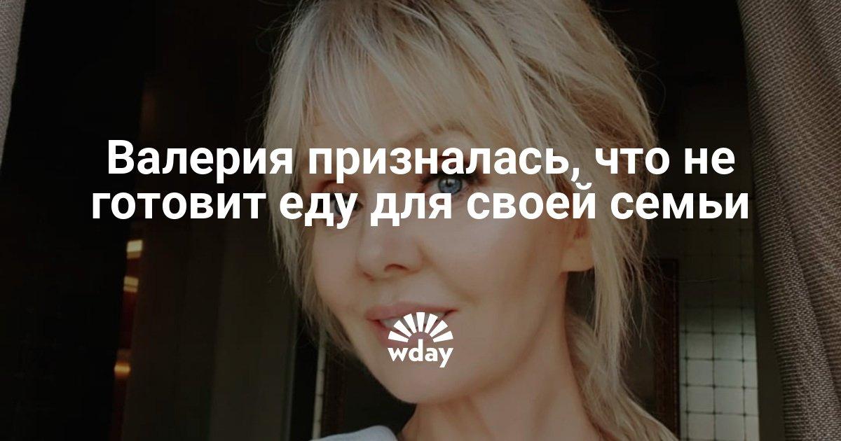 Валерия призналась, что не готовит еду для своей семьи