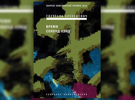 Светлана Алексиевич «Время секонд хэнд»