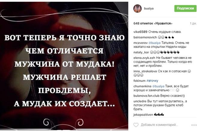 Татьяна Буланова, Влад Радимов