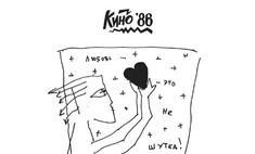 Трек и обложка с неизданного альбома «Любовь— это не шутка» Виктора Цоя и группы «Кино»