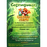 """Сертификат в развлекательный центр """"Сафари парк"""""""